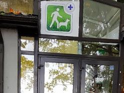 Anivet veterinārā klīnika