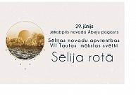 selijas_novads