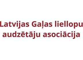 """""""Latvijas Gaļas liellopu audzētāju asociācija"""", SIA"""